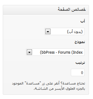 تحرير الصفحـة ‹ عرب ووردبريس — ووردبريس_20130226_002000