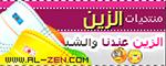 مركز خدمه ايديال زانوسي المعتمد33100179 Alzen3