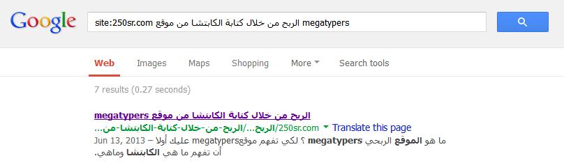 site_250sr.com الربح من خلال كتابة الكابتشا من موقع megatypers - Google Search_20130620_215523
