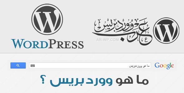 what is wordpress 001
