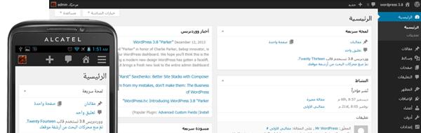 wordpress_3_8_new_modern_design