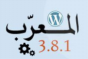 arabic-wordpress-3-8-1