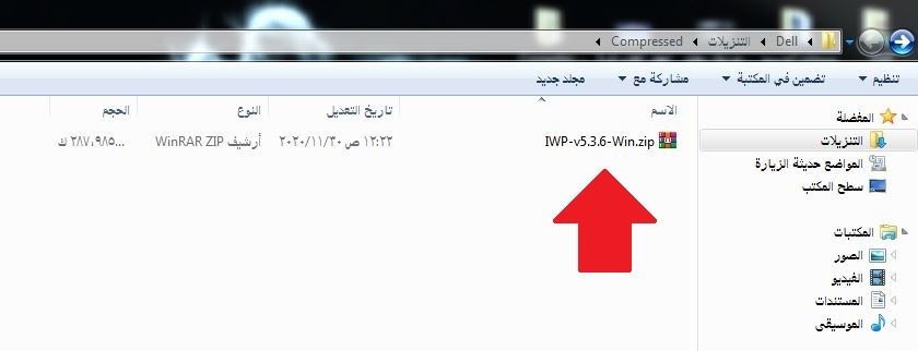 2 بنسخ الملف المضغوط الخاص بالبرنامج إلى المسار المراد تثبيت البرنامج به