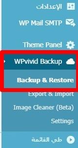 2 تحميل النسخة الاحتياطية Backup