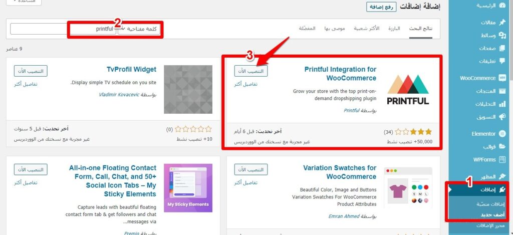 1 ربط ووكومرس Woocommerce مع برنتفول Printful