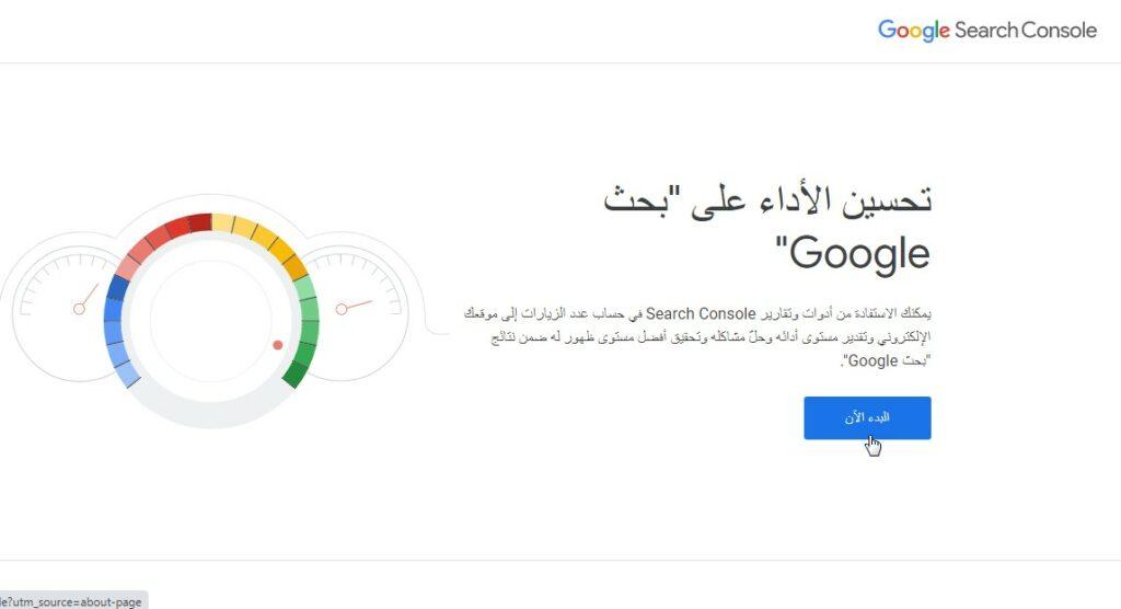 1 كيفية إثبات ملكية موقع ووردبريس على أدوات مشرفي المواقع