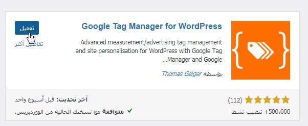15 4 – إثبات ملكية موقع ووردبريس بطريقة Google Tag Manager