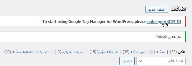 16 4 – إثبات ملكية موقع ووردبريس بطريقة Google Tag Manager