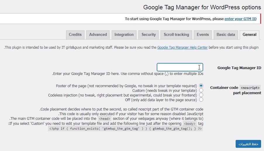 17 4 – إثبات ملكية موقع ووردبريس بطريقة Google Tag Manager
