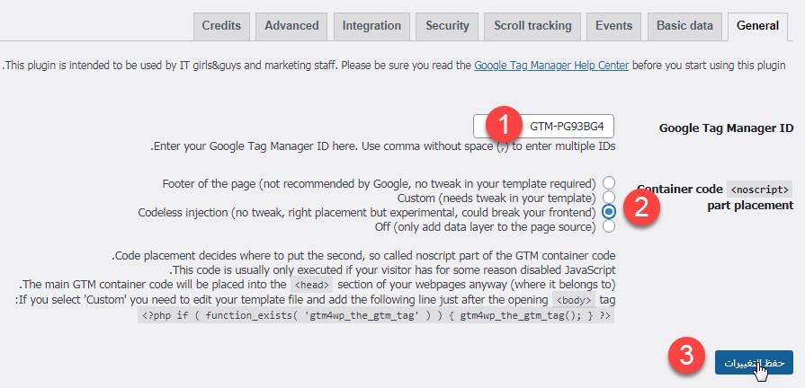 19 4 – إثبات ملكية موقع ووردبريس بطريقة Google Tag Manager
