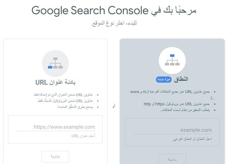 2 كيفية إثبات ملكية موقع ووردبريس على أدوات مشرفي المواقع