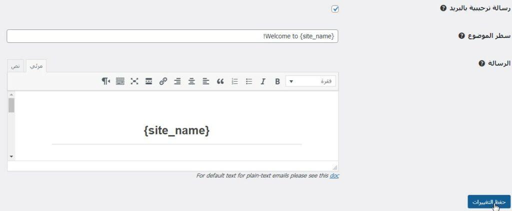 24 3 – إعدادات رسائل البريد الإلكتروني