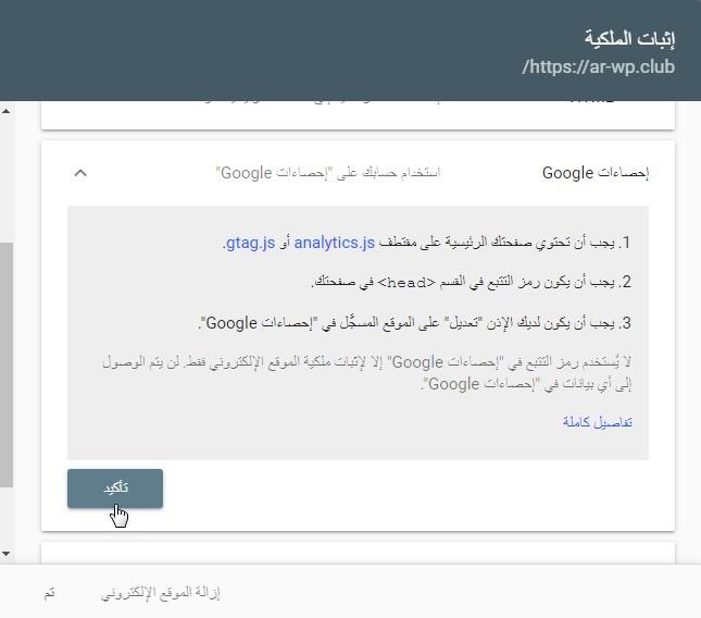 25 4 – إثبات ملكية موقع ووردبريس بطريقة Google Tag Manager
