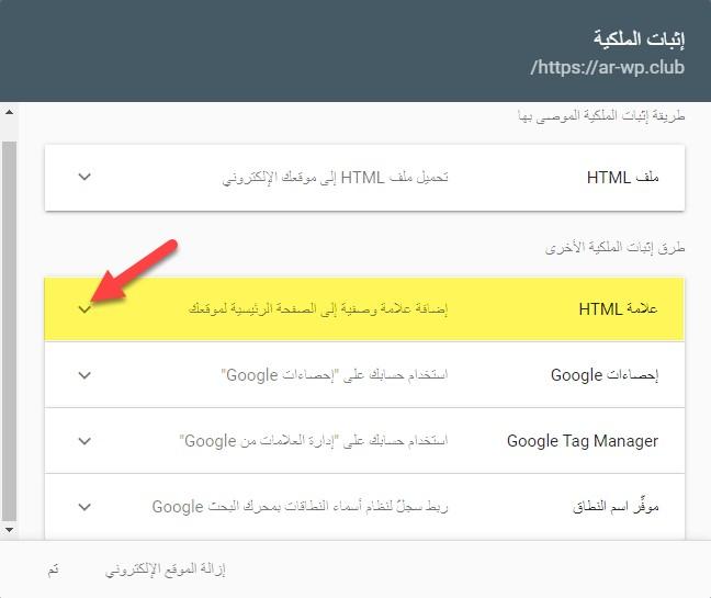 26 2 – إثبات ملكية موقع ووردبريس بطريقة علامة HTML