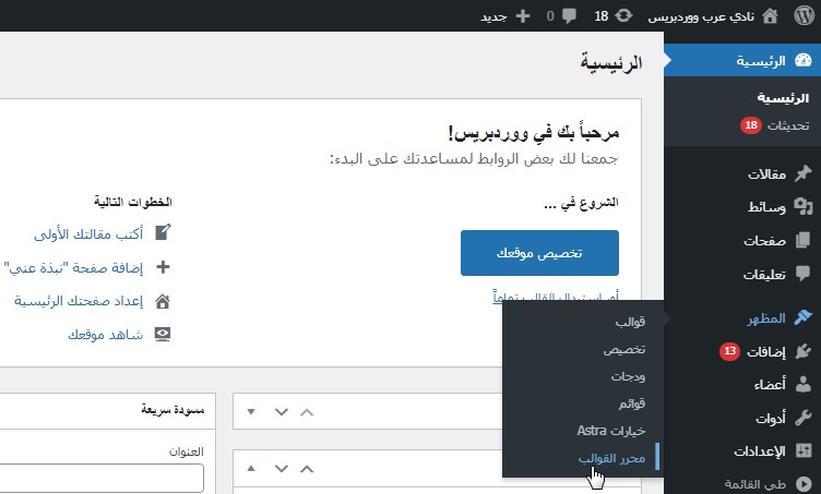 28 2 – إثبات ملكية موقع ووردبريس بطريقة علامة HTML