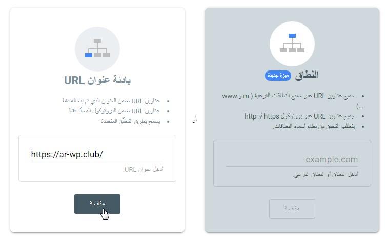 3 كيفية إثبات ملكية موقع ووردبريس على أدوات مشرفي المواقع
