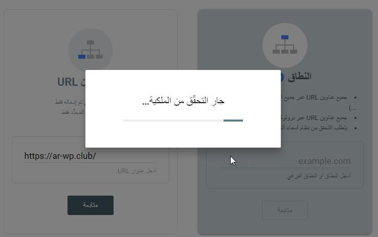 3 4 – إثبات ملكية موقع ووردبريس بطريقة Google Tag Manager