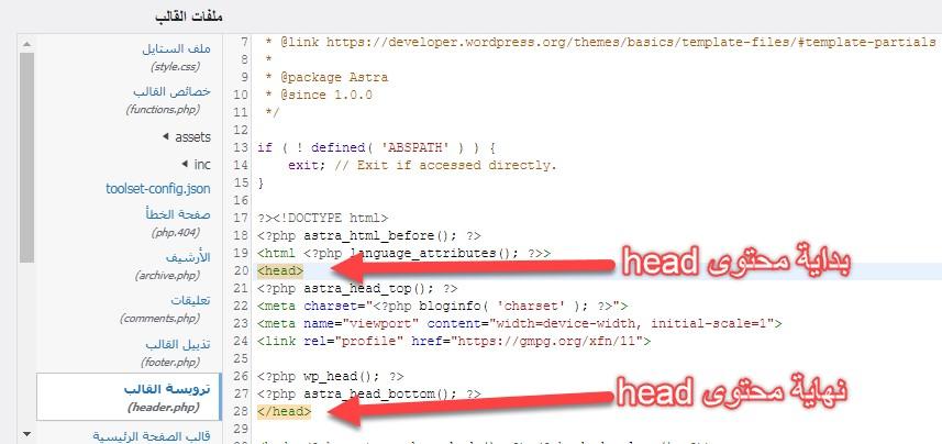 31 2 – إثبات ملكية موقع ووردبريس بطريقة علامة HTML