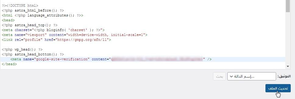 32 2 – إثبات ملكية موقع ووردبريس بطريقة علامة HTML