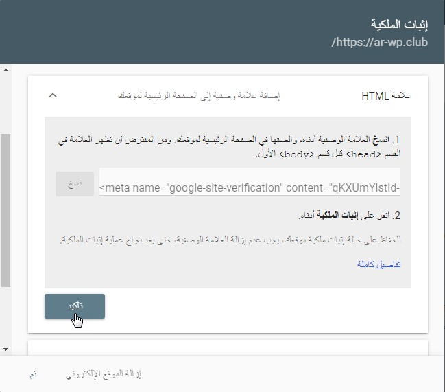 33 2 – إثبات ملكية موقع ووردبريس بطريقة علامة HTML