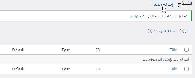 37 ثالثًا – إعداد نماذج التسجيل وتسجيل الدخول