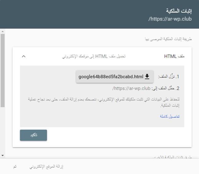 4 4 – إثبات ملكية موقع ووردبريس بطريقة Google Tag Manager