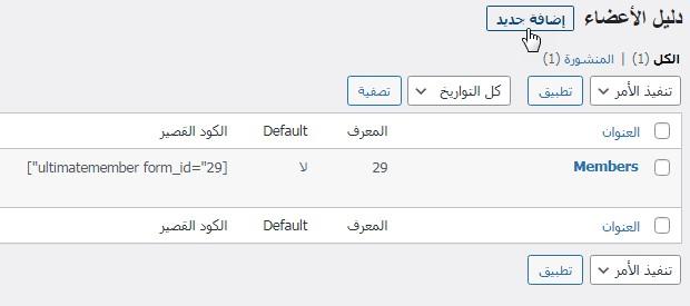 48 خامسًا – إعداد دليل الأعضاء