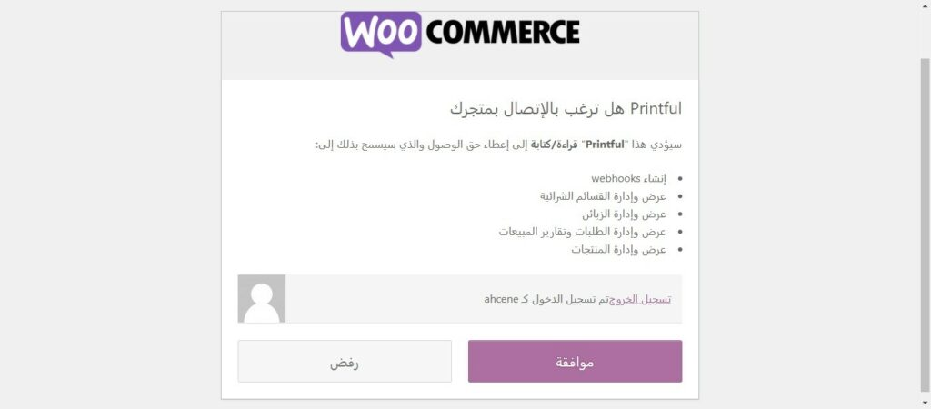 5 ربط ووكومرس Woocommerce مع برنتفول Printful