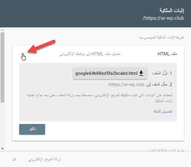 5 4 – إثبات ملكية موقع ووردبريس بطريقة Google Tag Manager