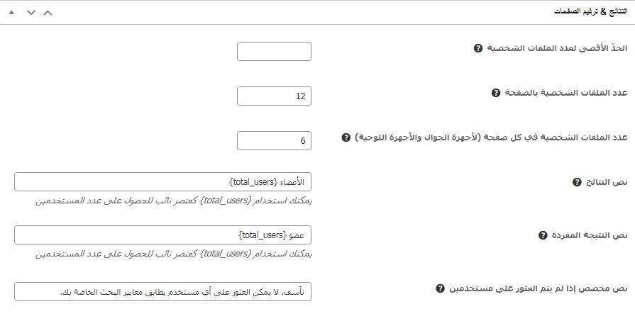 53 خامسًا – إعداد دليل الأعضاء