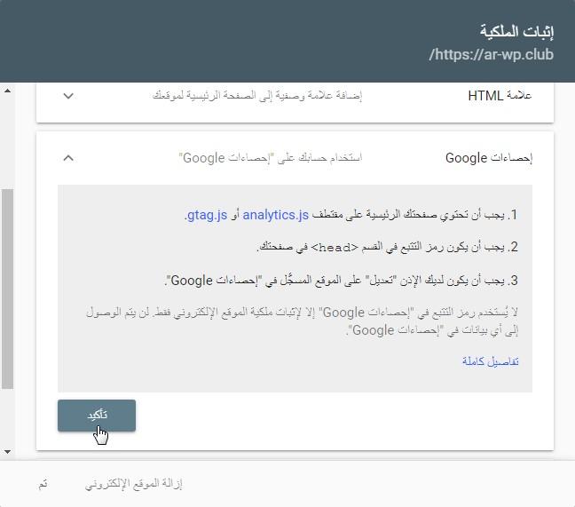 6 3 – إثبات ملكية موقع ووردبريس بطريقة إحصاءات جوجل