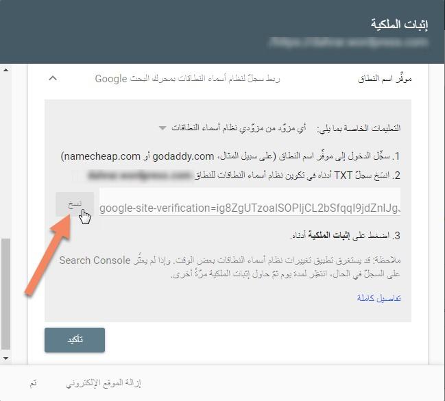 7 5 – إثبات ملكية موقع ووردبريس بطريقة موفّر النّطاق (Domain Name Provider)