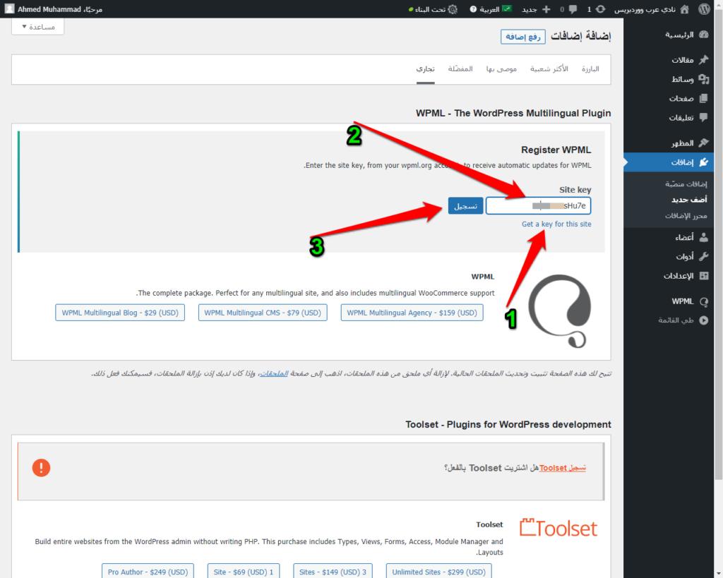 إضافة موقعك لإضافة WPML