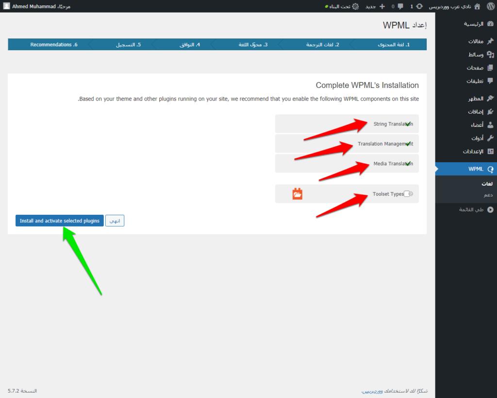 إعدادات التوصيات في إضافة WPML