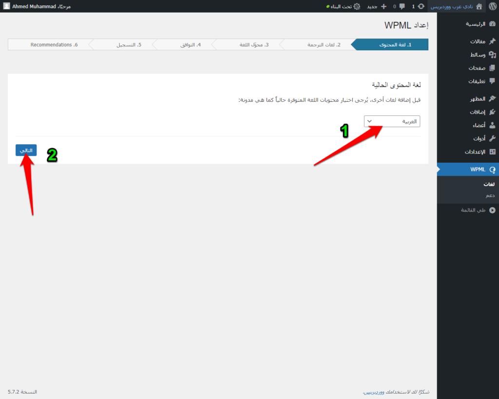 إعدادات لغة المحتوى في إضافة WPML