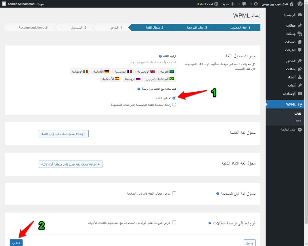 إعدادات محول اللغة في إضافة WPML