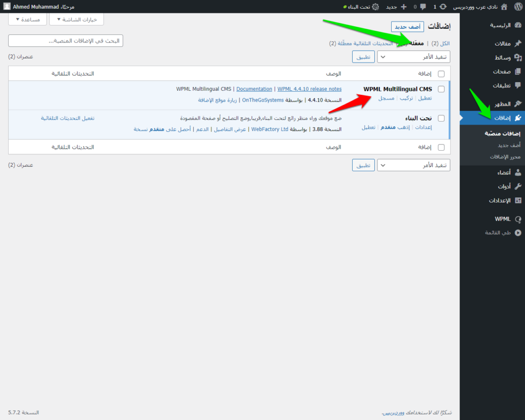 التأكد من تفعيل إضافة WPML