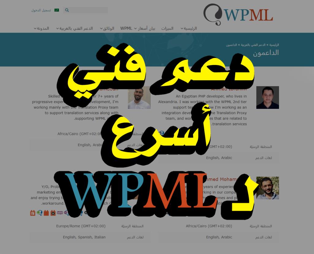 الدعم الفني لإضافة WPML