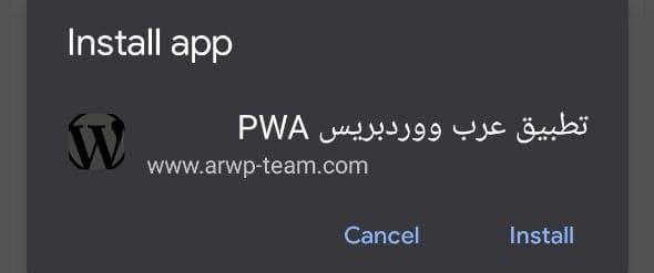 تثبيت تطبيقات الويب التفاعلية PWA على الموبايل