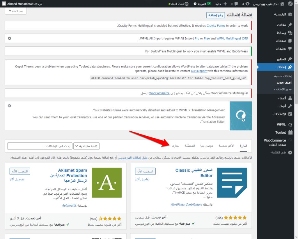 تحديث إضافة WPML تبويب تجاري