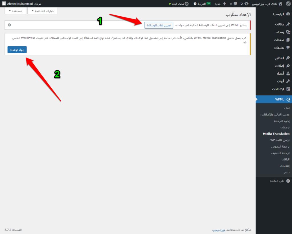 تعيين لغات الوسائط في إضافة WPML