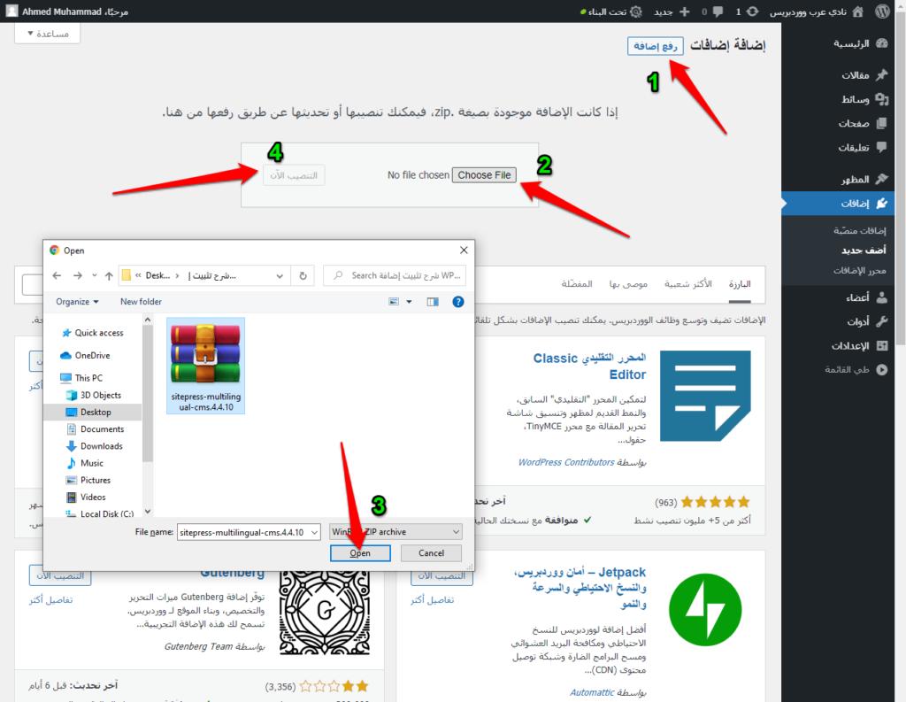 رفع إضافة WPML على الووردبريس