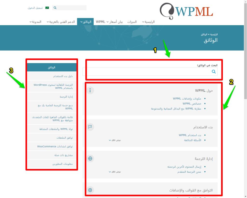 قسم الوثائق في إضافة WPML