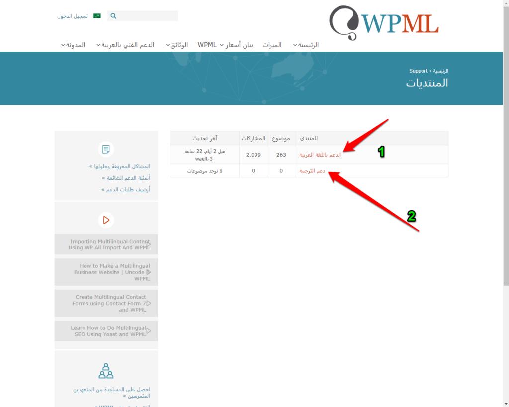 منتديات WPML