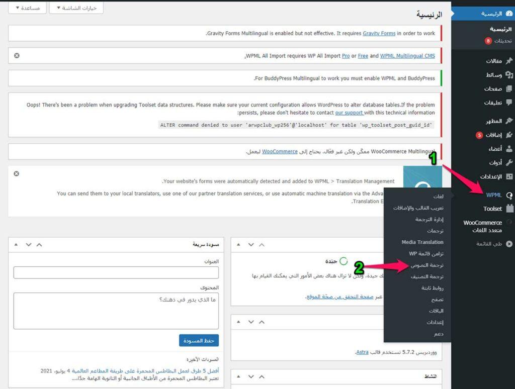 إضافة WPML String Translation للمرة الأولى