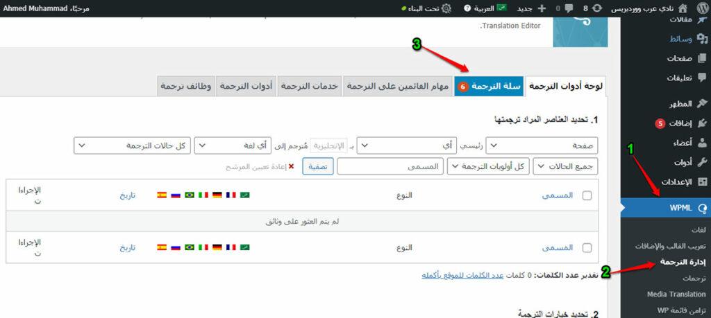 المتقدمةمن خلال WPML Translation Management سلة الترجمة