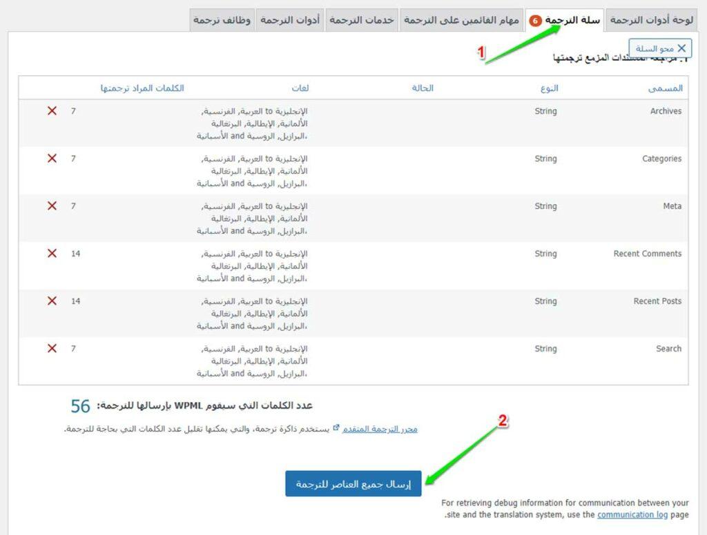 المتقدمةمن من خلال إضافة WPML Translation Management