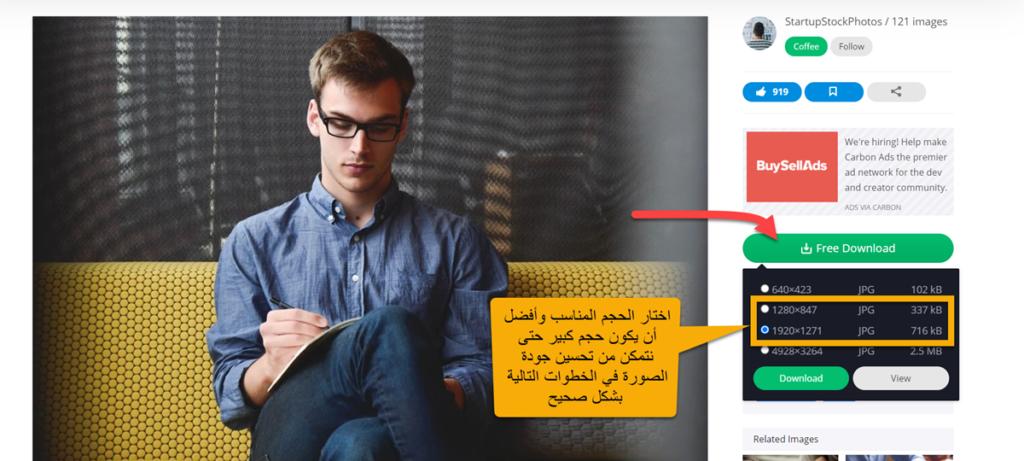 تحميل صورة من موقع pixapay