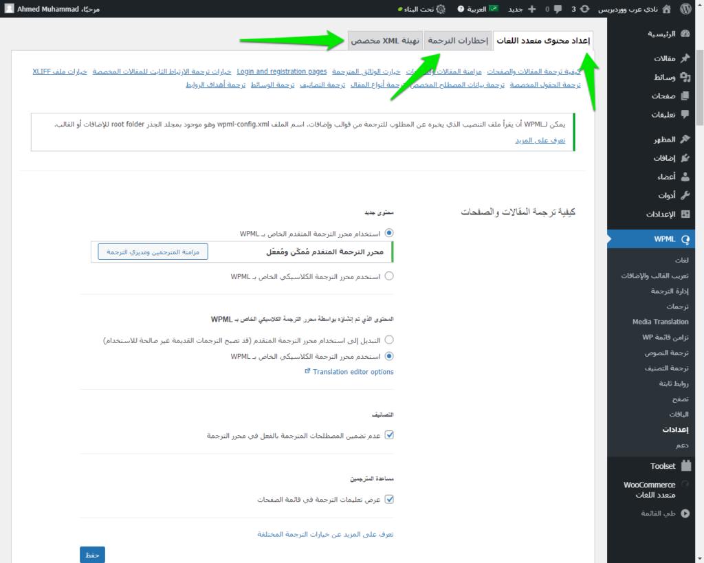 إعدادات إضافة WPML