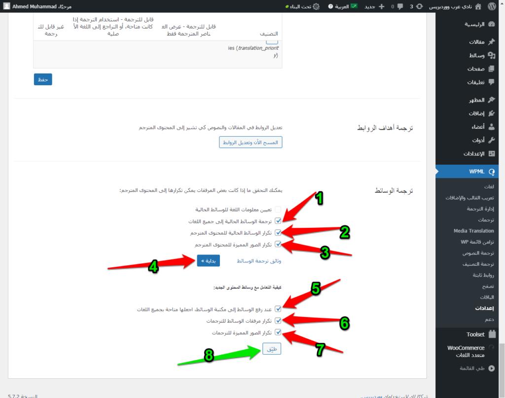 ضبط إعدادات ملحق WPML Media Translation 2